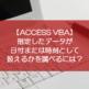 【ACCESS VBA】指定したデータが日付または時刻として扱えるかを調べるには?