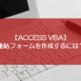 【ACCESS VBA】連結フォームを作成するには?