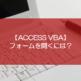 【ACCESS VBA】フォームを開くには?