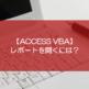 【ACCESS VBA】レポートを開くには?