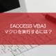【ACCESS VBA】マクロを実行するには?
