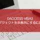 【ACCESS VBA】オブジェクトを非表示にするには?