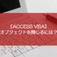 【ACCESS VBA】オブジェクトを閉じるには?
