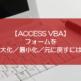 【ACCESS VBA】フォームを最大化/最小化/元に戻すには?