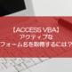 【ACCESS VBA】アクティブなフォーム名を取得するには?