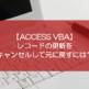 【ACCESS VBA】レコードの更新をキャンセルして元に戻すには?