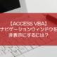 【ACCESS VBA】ナビゲーションウィンドウを非表示にするには?