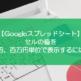 【スプレッドシート】セルの値を千円、百万円単位で表示するには?