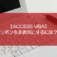 【ACCESS VBA】リボンを非表示にするには?