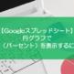 【スプレッドシート】円グラフで割合(パーセント)を表示するには?