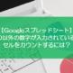 【スプレッドシート】0以外の数字が入力されているセルをカウントするには?