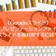 【スライド】他のプレゼンテーションファイルのスライドを再利用するには?