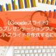 【スライド】既存のプレゼンテーションファイルに新しいスライドを作成するには?