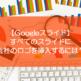 【スライド】すべてのスライドに会社のロゴを挿入するには?