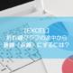 【EXCEL】折れ線グラフの途中から破線(点線)にするには?