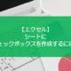 【エクセル】シートにチェックボックスを作成するには?