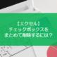 【エクセル】チェックボックスをまとめて削除するには?