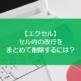 【エクセル】セル内の改行をまとめて削除するには?