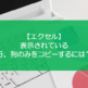 【エクセル】表示されている行、列のみをコピーするには?