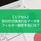【エクセル】空白行が含まれるデータをフィルター設定するには?