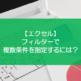 【エクセル】フィルターで複数条件を指定するには?