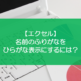 【エクセル】名前のふりがなをひらがな表示にするには?