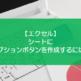 【エクセル】シートにオプションボタンを作成するには?
