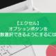 【エクセル】オプションボタンを複数選択できるようにするには?