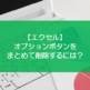 【エクセル】オプションボタンをまとめて削除するには?