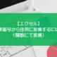 【エクセル】郵便番号から住所に変換するには?(関数にて変換)