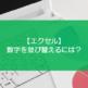 【エクセル】数字を並び替えるには?