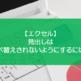 【エクセル】見出しは並べ替えされないようにするには?