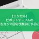 【エクセル】ピボットテーブルの数値をカンマ区切り表示にするには?