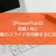 【PowerPoint】用紙1枚に複数のスライドを印刷するには?
