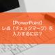 【PowerPoint】レ点(チェックマーク)を入力するには?