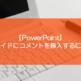 【PowerPoint】スライドにコメントを挿入するには?