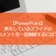 【PowerPoint】表示しているスライドのコメントを一括削除するには?