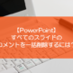 【PowerPoint】すべてのスライドのコメントを一括削除するには?