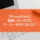【PowerPoint】強調したい文字にマーカーを付けるには?