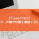 【PowerPoint】マーカーの幅や位置を調整するには?