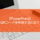 【PowerPoint】QRコードを作成するには?