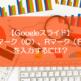 【スライド】Cマーク(©)、Rマーク(®)を入力するには?