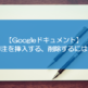 【ドキュメント】脚注を挿入する、削除するには?