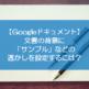 【ドキュメント】文書の背景に「サンプル」などの透かしを設定するには?