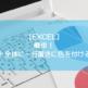 【EXCEL】簡単!シート全体に一行置きに色を付ける方法