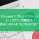 【スプレッドシート】0(ゼロ)の場合は表示しないようにするには?