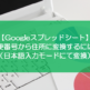 【スプレッドシート】郵便番号から住所に変換するには?(日本語入力モードにて変換)