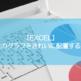 【EXCEL】複数のグラフをきれいに配置する方法