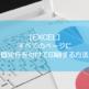【EXCEL】すべてのページに固定行を付けて印刷する方法