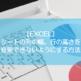 【EXCEL】シートの列の幅、行の高さを変更できないようにする方法